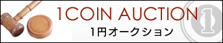 1円オークション|アズポスター